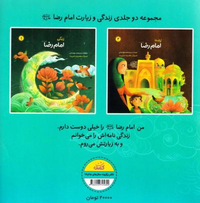 مجموعه دو جلدی زندگی و زیارت امام رضا (ع) - با جعبه