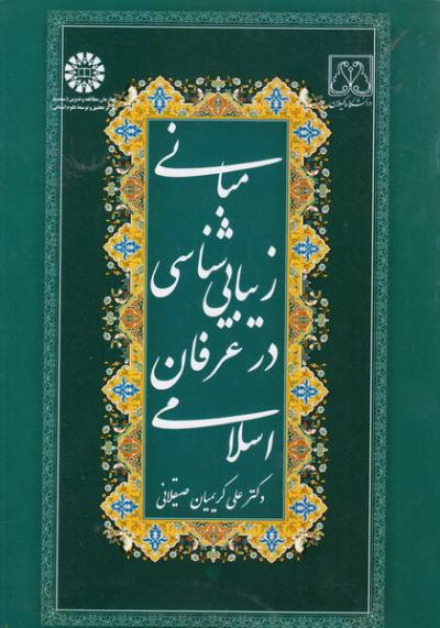 مبانی زیبایی شناسی در عرفان اسلامی