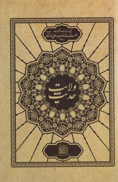 حدیث ولایت (مجموعه ی بیانات و مکتوبات رهبر معظّم انقلاب اسلامی سال 1368)