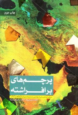 پرچم های برافراشته: معرفی اجمالی برخی از موثرترین جنبش ها و جریان های فکری معاصر