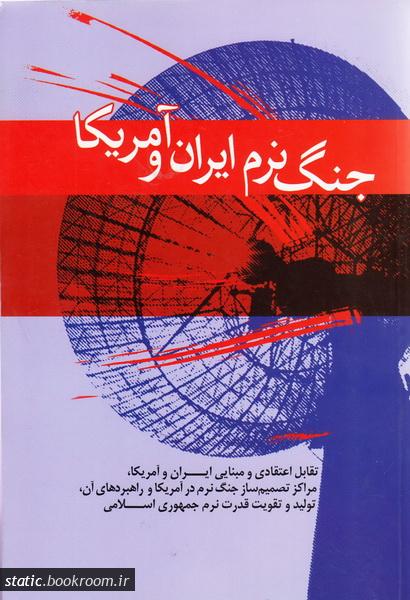 جنگ نرم ایران و آمریکا (تقابل اعتقادی و مبنایی ایران و آمریکا)