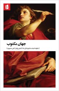جهان مکتوب: چگونه ادبیات به تاریخ شکل داد؟
