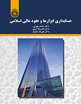 حسابداری ابزارها و عقود مالی اسلامی