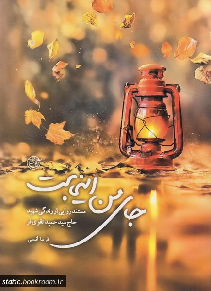 جای من اینجاست: زندگینامه داستانی شهید سردار حاج حمید تقوی فر