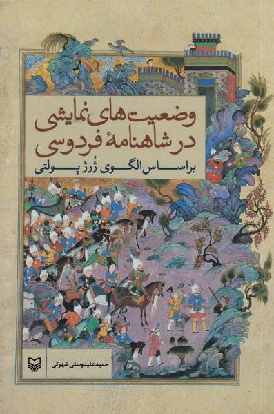 وضعیت های نمایشی در شاهنامه فردوسی بر اساس الگوی ژرژ پولتی