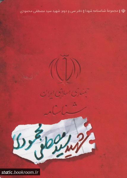 مجموعه شناسنامه شهدا - جلد سی و دوم: شهید سید مصطفی محمودی
