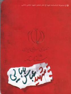 مجموعه شناسنامه شهدا - جلد ششم: شهید عباس بابایی