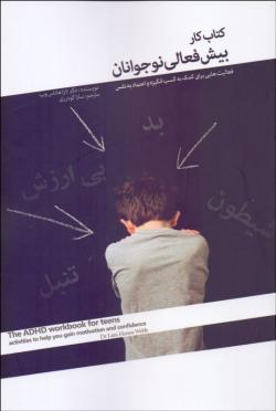 کتاب کار بیش فعالی نوجوانان: فعالیت هایی برای کمک به کسب انگیزه و اعتماد به نفس