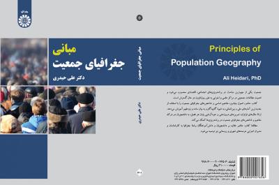 مبانی جغرافیای جمعیت