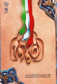 نگاه دوم: نگرشی نو به بیانیه گام دوم انقلاب اسلامی مبتنی بر منظومه تمدنی مقام معظم رهبری