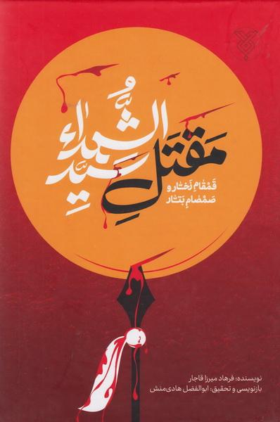 قمقام زخار و صمصام بتار (مقتل سیدالشهدا)