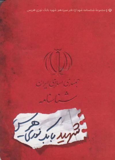 مجموعه شناسنامه شهدا - جلد سیزدهم: شهید بابک نوری هریس