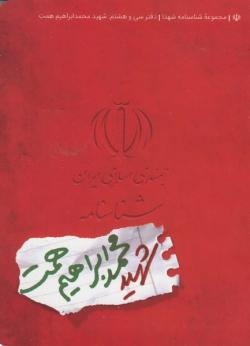 مجموعه شناسنامه شهدا - جلد سی و هشتم: شهید محمدابراهیم همت