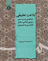 بلاغت تطبیقی: تحلیل و بررسی زیباشناسی سخن فارسی و عربی