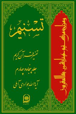 تسنیم: تفسیر قرآن کریم - جلد پنجاه و چهارم