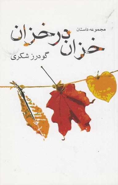 خزان در خزان: مجموعه داستان
