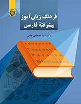 فرهنگ زبان آموز پیشرفته فارسی