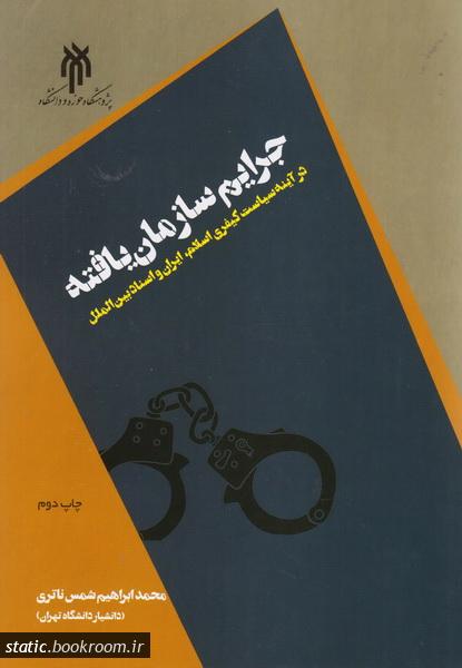 جرایم سازمان یافته در آینه سیاست کیفری اسلام، ایران و اسناد بین الملل