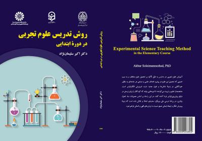 روش تدریس علوم تجربی در دوره ابتدایی