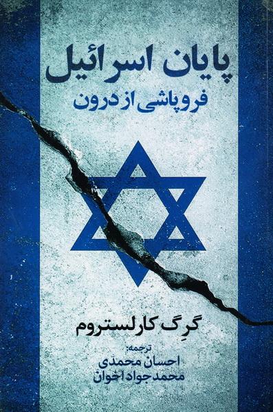 پایان اسرائیل: فروپاشی از درون