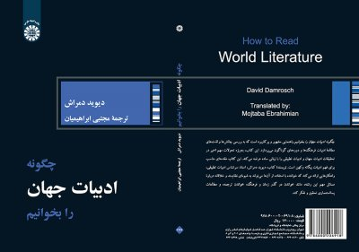چگونه ادبیات جهان را بخوانیم؟