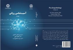 آسیب شناسی روانی - جلد اول