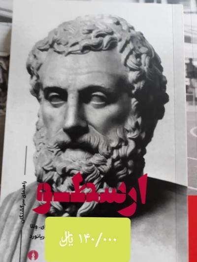 ارسطو: راهنمای سرگشتگان