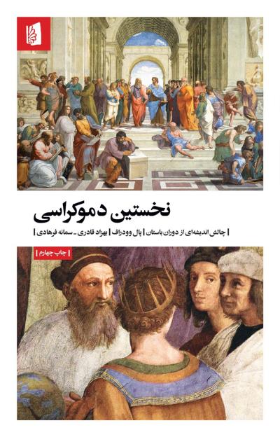 نخستین دموکراسی: چالش اندیشه ای از دوران باستان