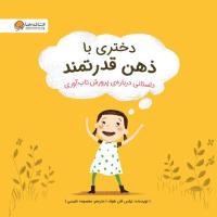 دختری با ذهن قدرتمند: داستانی در مورد پرورش توانمندی ذهن