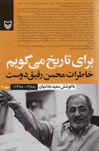 برای تاریخ می گویم: خاطرات محسن رفیق دوست - جلد سوم: 1378 - 1388