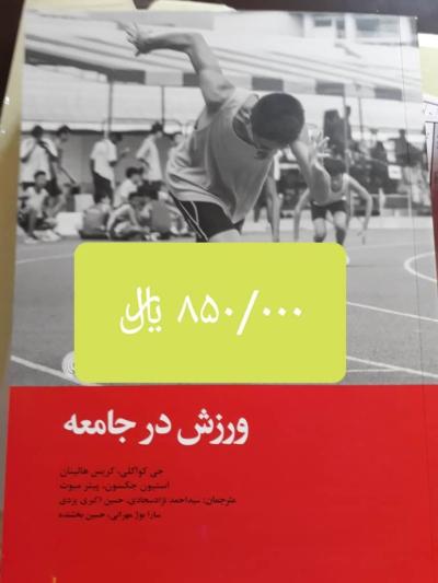 ورزش در جامعه