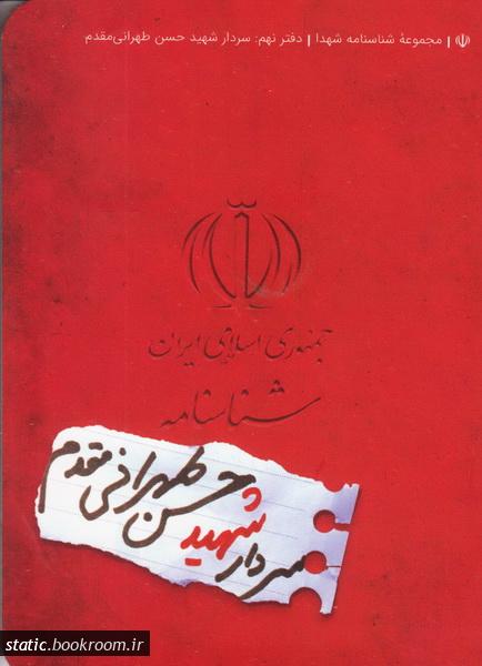 مجموعه شناسنامه شهدا - جلد نهم: شهید حسن طهرانی مقدم