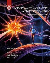 عوامل روانی - عصبی - هورمونی ورزش و فعالیت ورزشی