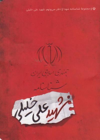 مجموعه شناسنامه شهدا - جلد سی و نهم: شهید علی خلیلی