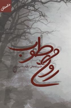 روح مرطوب: هشتمین جشنواره مجموعه داستان انقلاب (بزرگسال)
