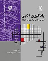 یادگیری ادبی (آموزش و یادگیری ادبیات در دانشگاه)