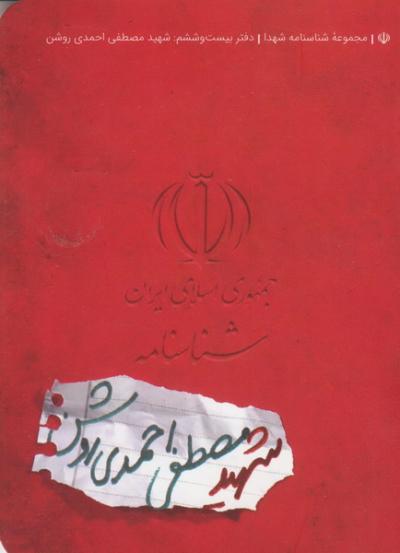 مجموعه شناسنامه شهدا - جلد بیست و ششم: شهید مصطفی احمدی روشن