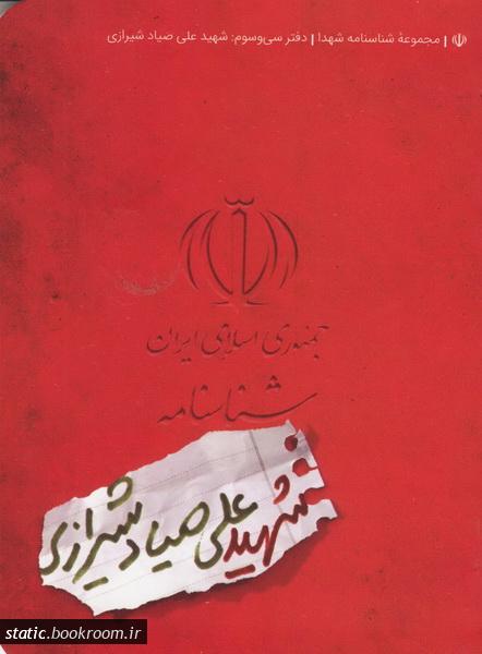 مجموعه شناسنامه شهدا - جلد سی و سوم: شهید علی صیاد شیرازی