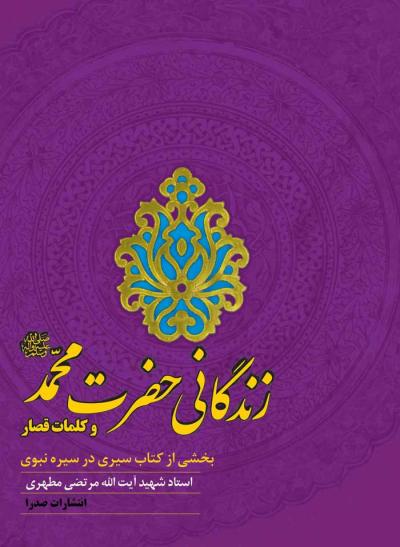 زندگانی حضرت محمد (ص) و کلمات قصار
