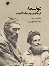 دونمه فرقه ای در میانه یهودیت و اسلام