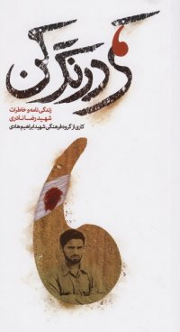 کمی درنگ کن: زندگینامه و خاطرات شهید رضا نادری
