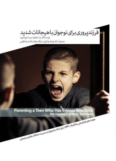 فرزندپروری برای نوجوانان با هیجانات شدید