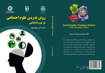 روش تدریس علوم اجتماعی در دوره ابتدایی