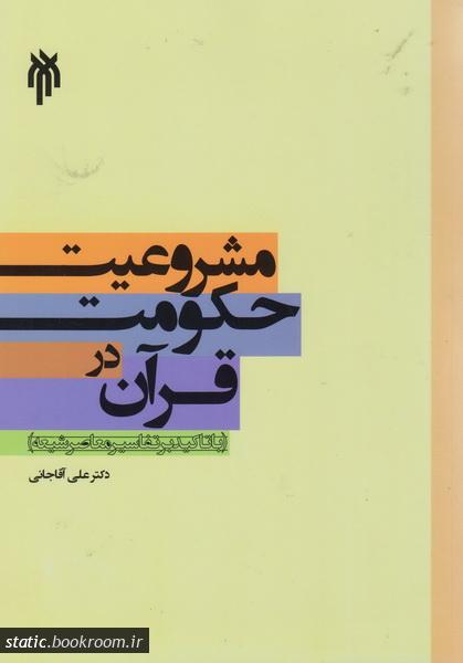 مشروعیت حکومت در قرآن (با تاکید بر تفاسیر معاصر شیعه)