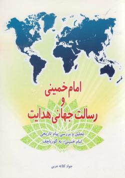 امام خمینی (س) و رسالت جهانی هدایت: تحلیل و بررسی پیام تاریخی امام خمینی (س) به گورباچف