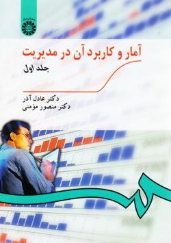 آمار و کاربرد آن در مدیریت - جلد اول