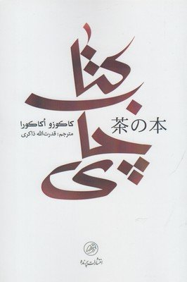 کتاب چای