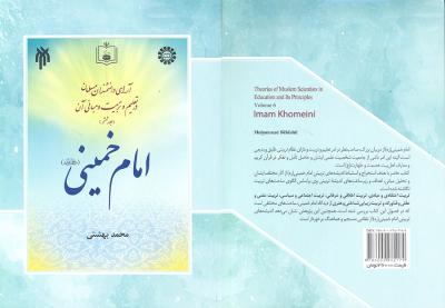 آرای دانشمندان مسلمان در تعلیم و تربیت و مبانی آن (جلد ششم) : امام خمینی (ره)