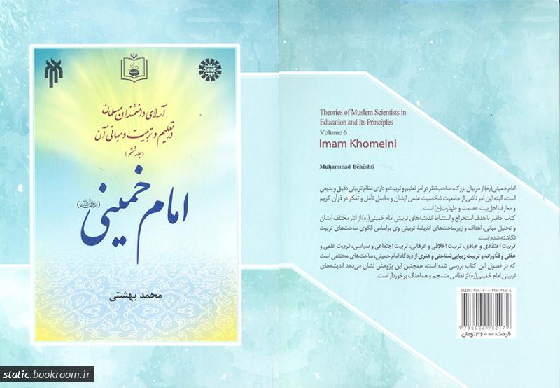 آرای دانشمندان مسلمان در تعلیم و تربیت و مبانی آن - جلد ششم: امام خمینی (ره)