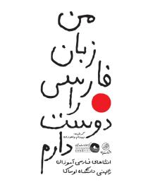 من زبان فارسی را دوست دارم: انشاهای فارسی آموزان دانشکده مطالعات خارجی دانشگاه اوساکا